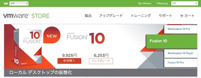 VMware Fusion 10ブラックフライデーセール