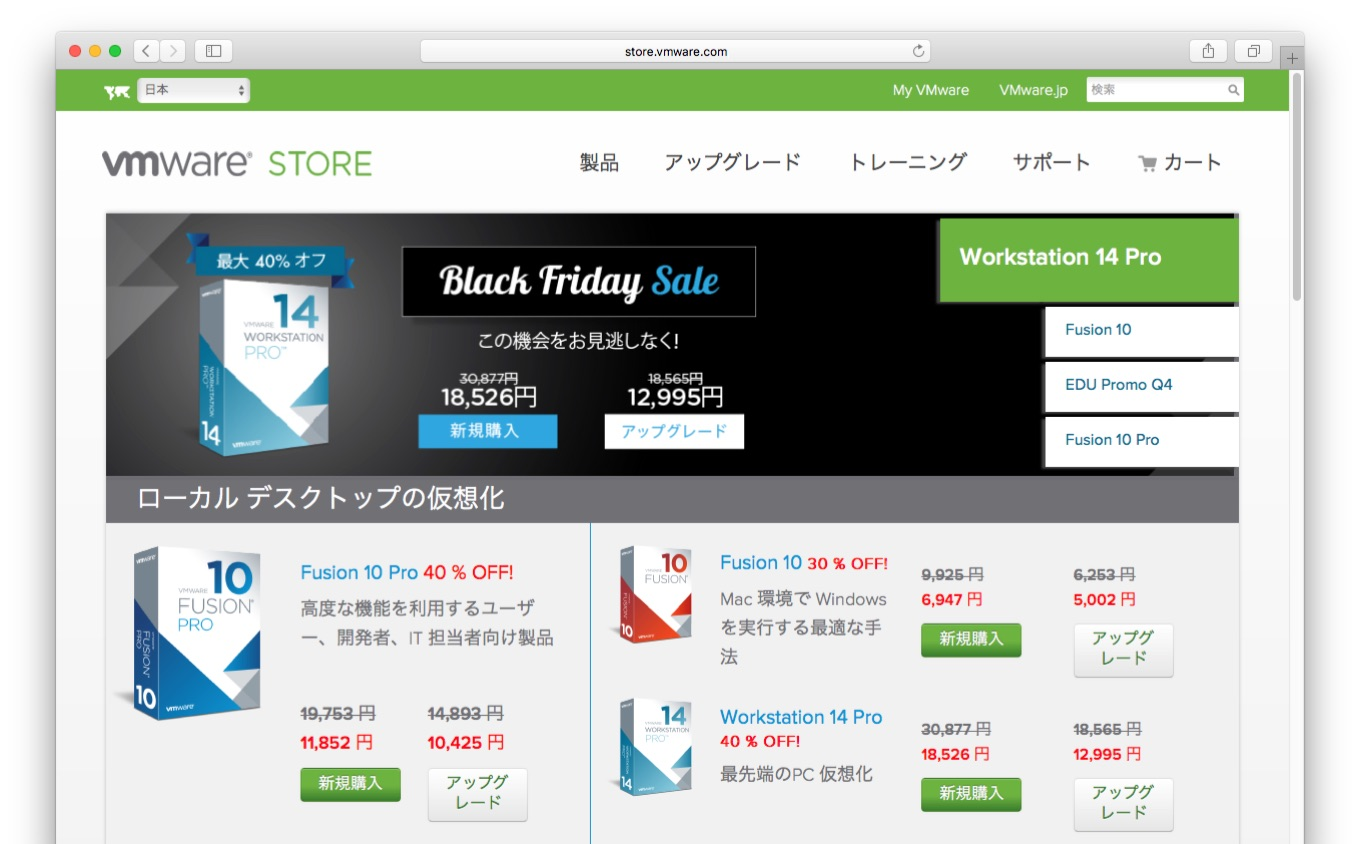 VMware Black Friday Sale