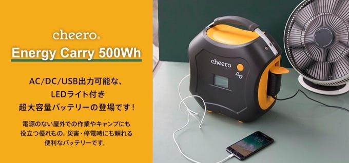 cheero Energy Carry 500Whの概要