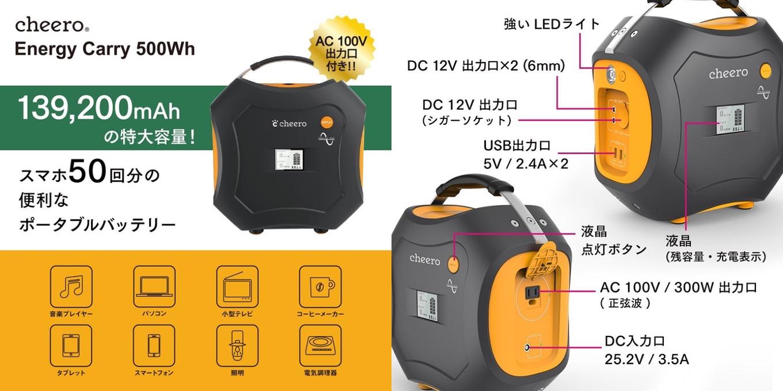 cheero Energy Carry 500Whの機能