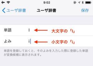 iOS 11.1のi文字バグ