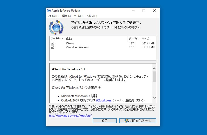 iCloud for Windows 7.1