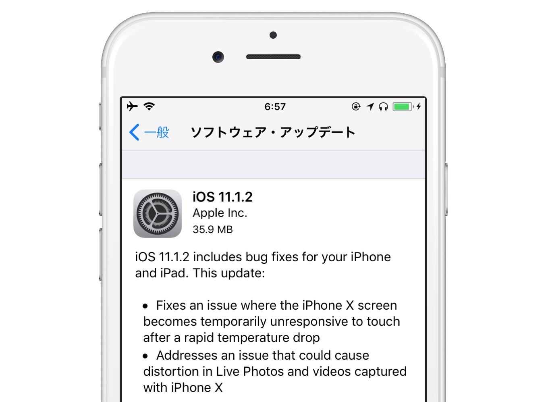 iOS 11.1.2アップデート