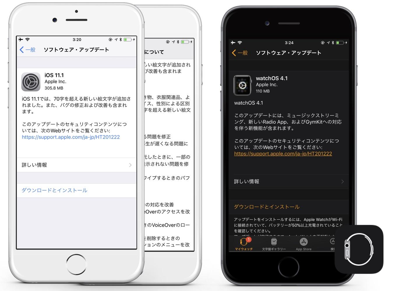 iOS 11.1とwatchOS 4.1のリリースノート