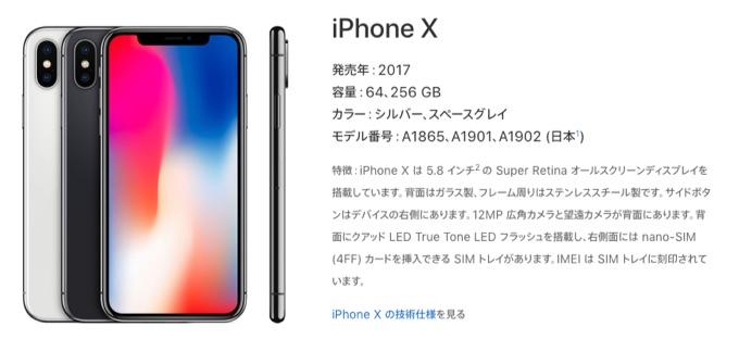 iPhone Xの日本モデルIDA1902、A1906、A1898