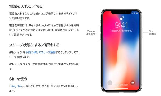 ジェスチャを使って iPhone X を操作する