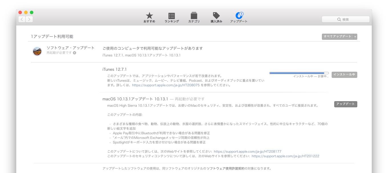 macOS High Sierra 10.13.1およびiTunes 12.7.1のリリースノート