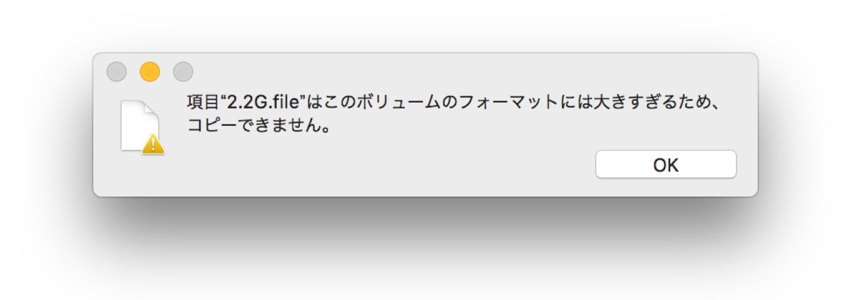 macOS 10.13.1 High SierraでFAT32のHDDに2GB以上のファイルをコピーしようとするとエラーが発生する