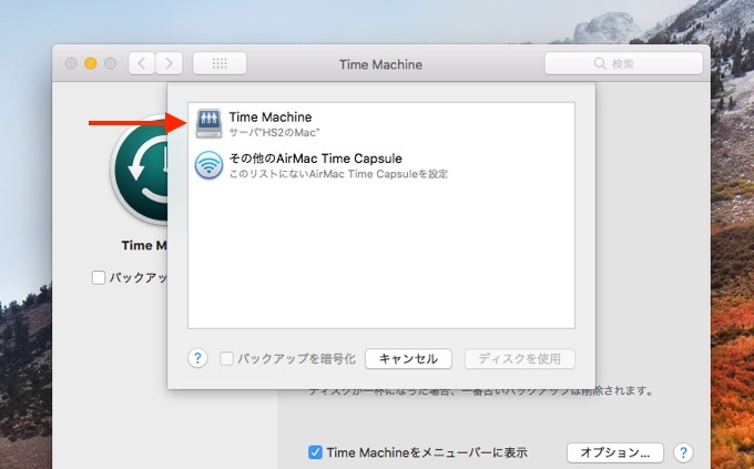 macOS 10.13 High SierraのTime Machineゲスト