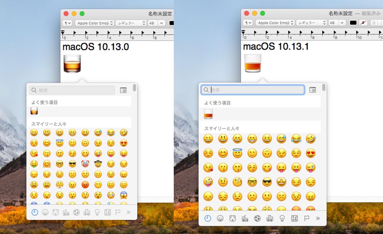 macOS 10.13.1の絵文字ビュワー