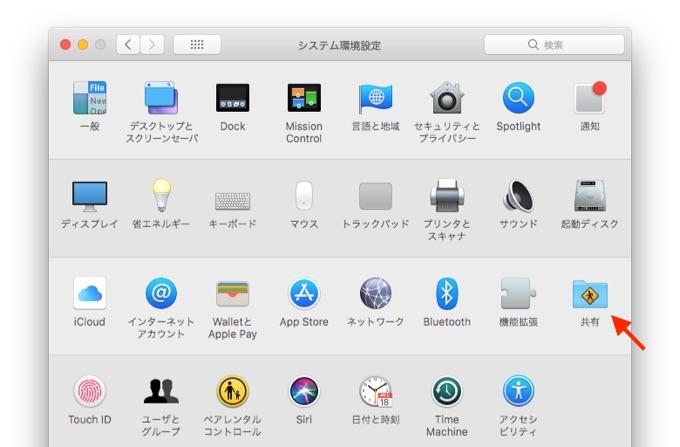 macOS 10.13 High Sierraのファイル共有