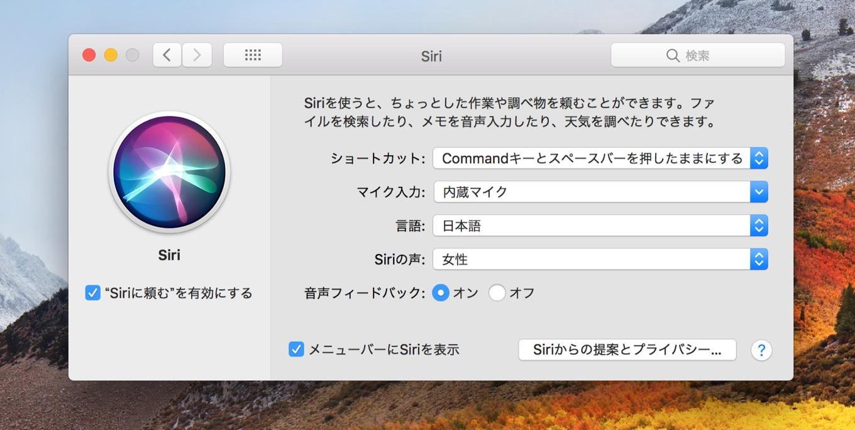 macOS 10.13 High SierraのSiri機能