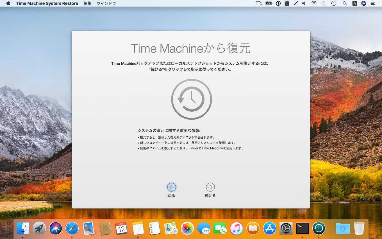 macOSをAPFSのスナップショットから復元する