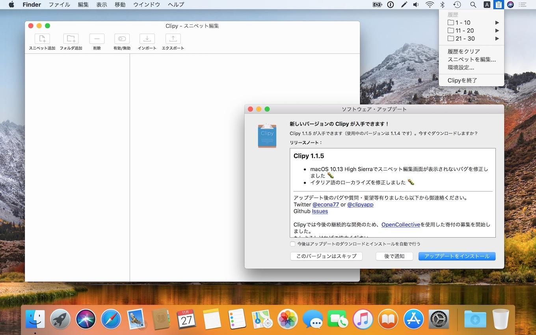 macOS 10.13 High SierraでClipyのスニペット編集画面が表示されない不具合