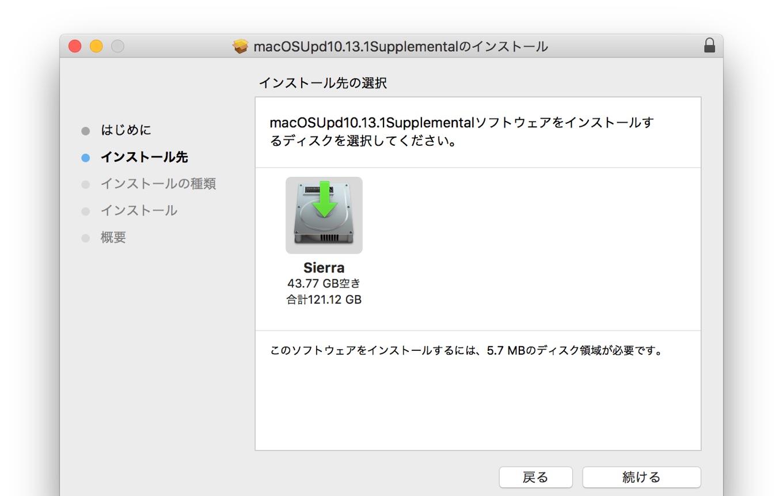 macOS 10.13.1追加アップデート