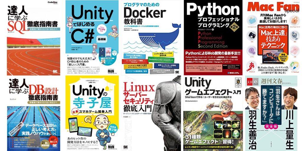 KindleストアでKADOKAWAや翔泳社、インプレス、マイナビ出版などの書籍や雑誌が50%OFFとなる「サイバーマンデーセール」が開催中