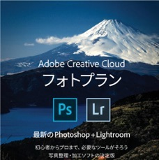 Adobe Creative Cloud フォトプラン