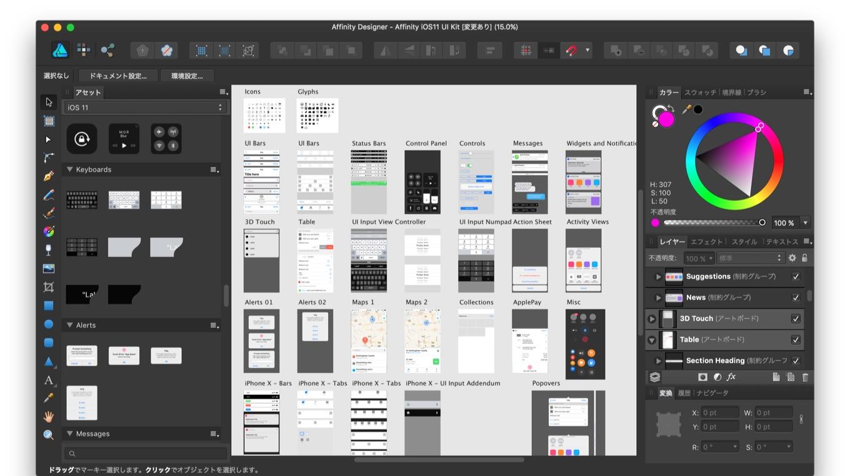Affinity DesignerのiOS 11 UI Kit