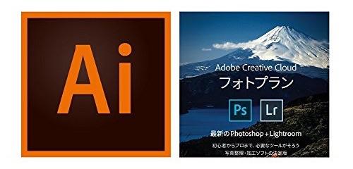 Adobe Illustratorとフォトプラン