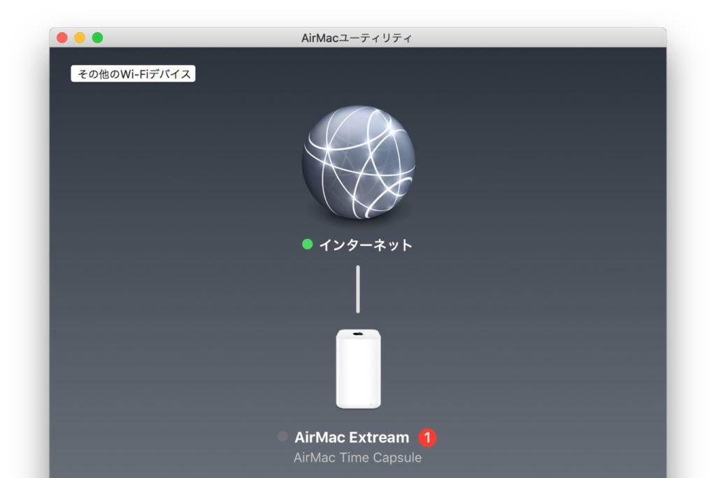 KRACK脆弱性を修正したAirMac