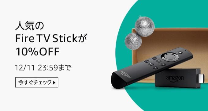 Amazonサイバーマンデーセール 2017 FireTV
