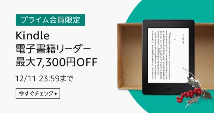 Amazonサイバーマンデーセール 2017 Kindle