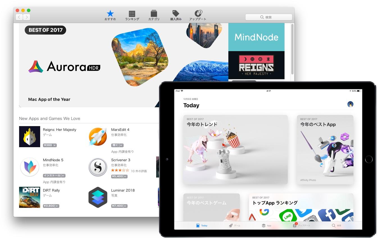 Apple、「Best of 2017 今年のベスト」アプリを発表。