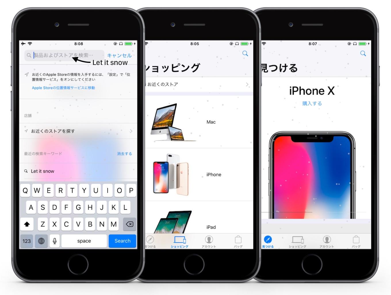 Apple Storeアプリのイースターエッグ
