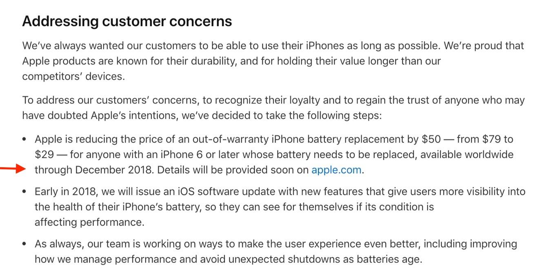 iPhoneのバッテリー交換減額プログラム