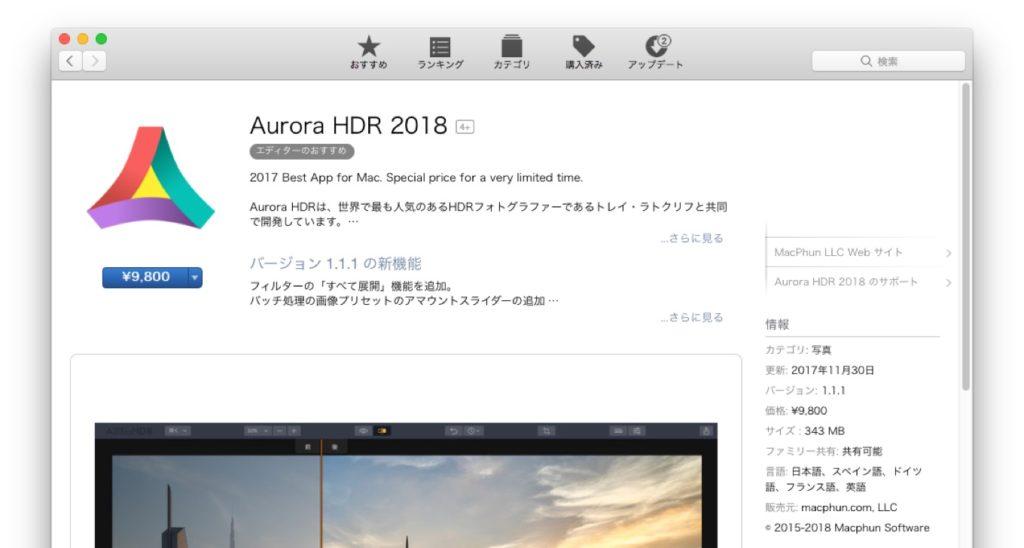 AppleのBest of App 2017を受賞したAurora HDR 2017