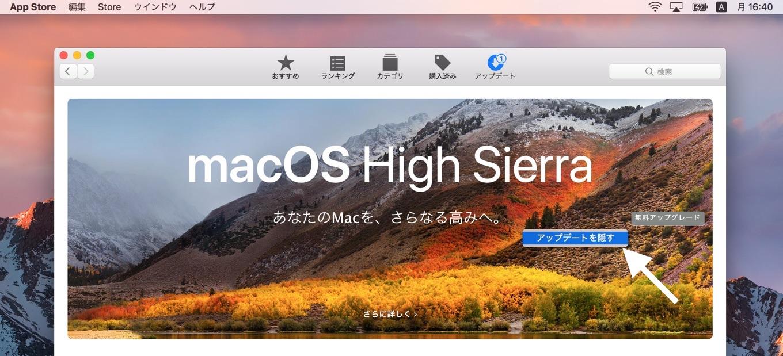 Mac App Storeの「High Sierraへアップグレード」を隠す方法