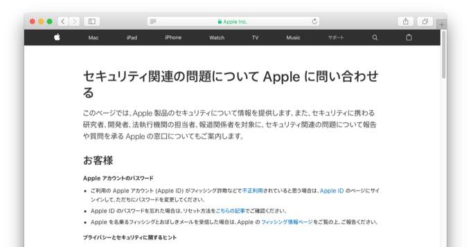セキュリティ関連の問題について Apple に問い合わせる