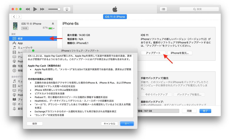 iTunesを利用してiOS 11の再起動バグを修正