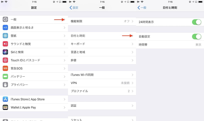 iOS 11.2アップデート後にFace IDが利用できない