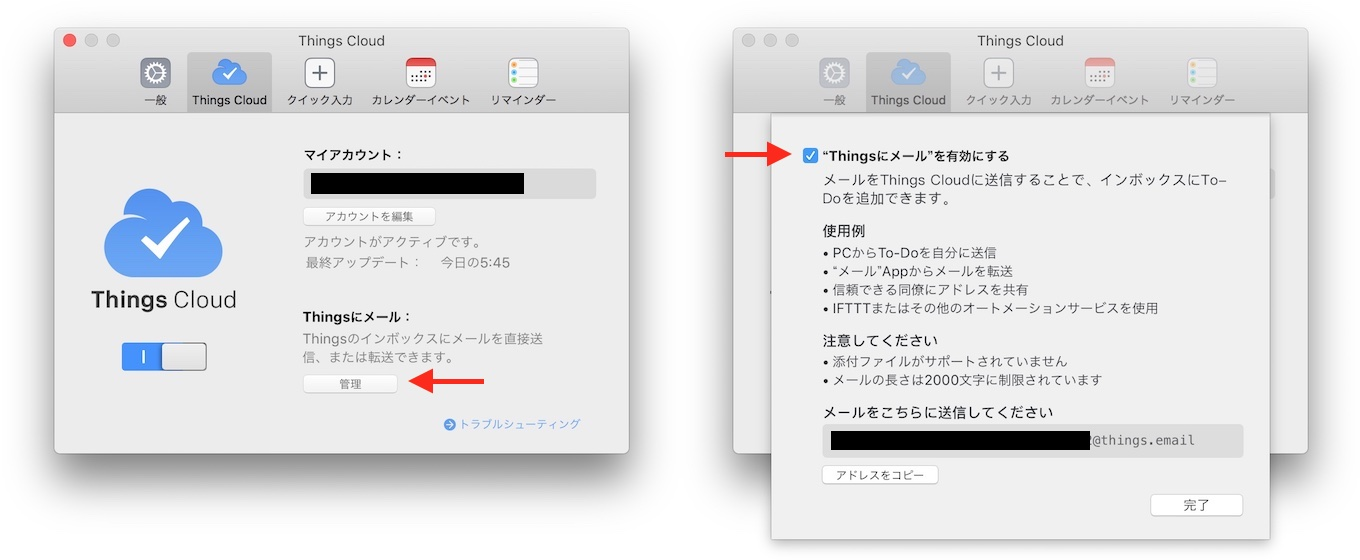 Mail to Thingsの使い方