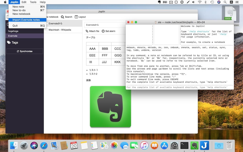 Evernote代行アプリ「Joplin」のmacOSバイナリ