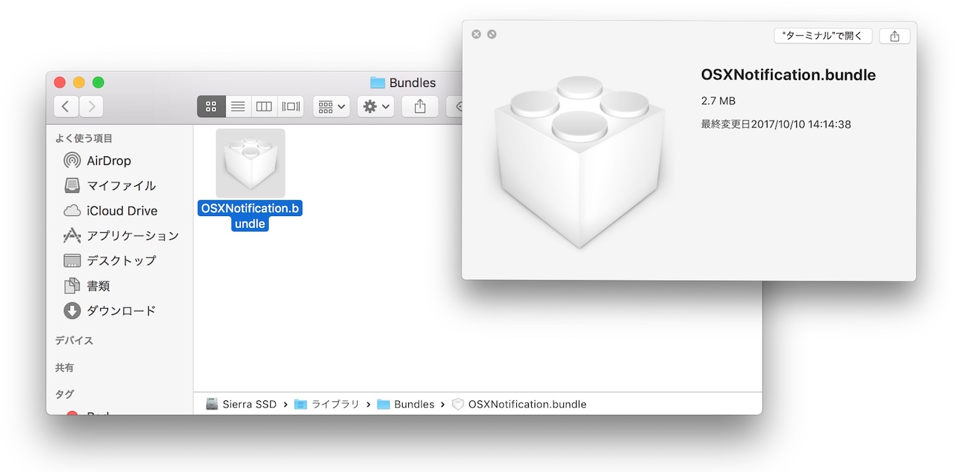OSXNotification.bundleの場所