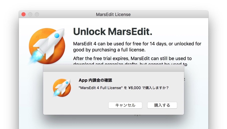 MarsEdit 4購入