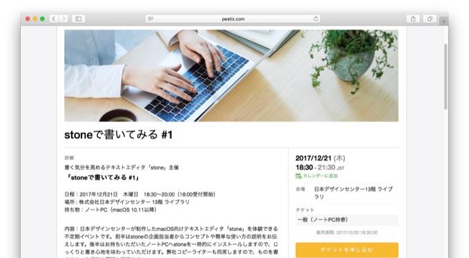 日本デザインセンターstone体験会