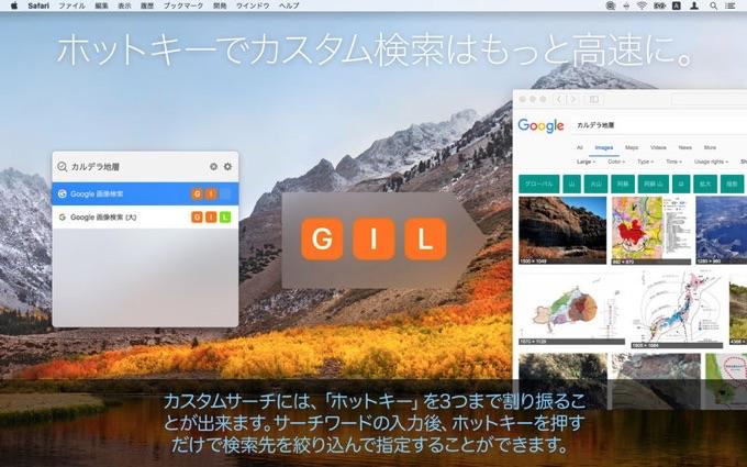 Mac用Web検索ユーティリティ