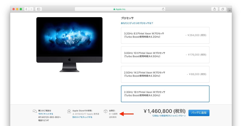 iMac Proの出荷日