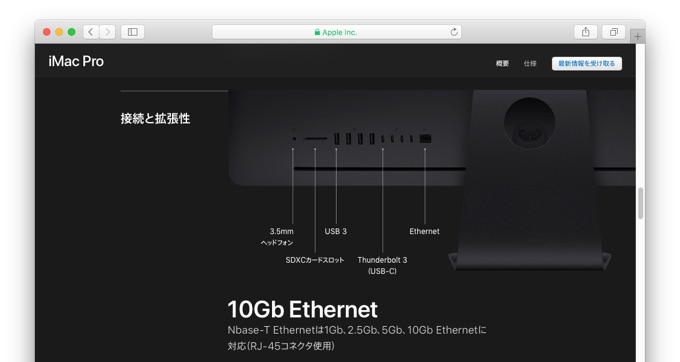 iMac Proでサポートされる10Gb Ethernet