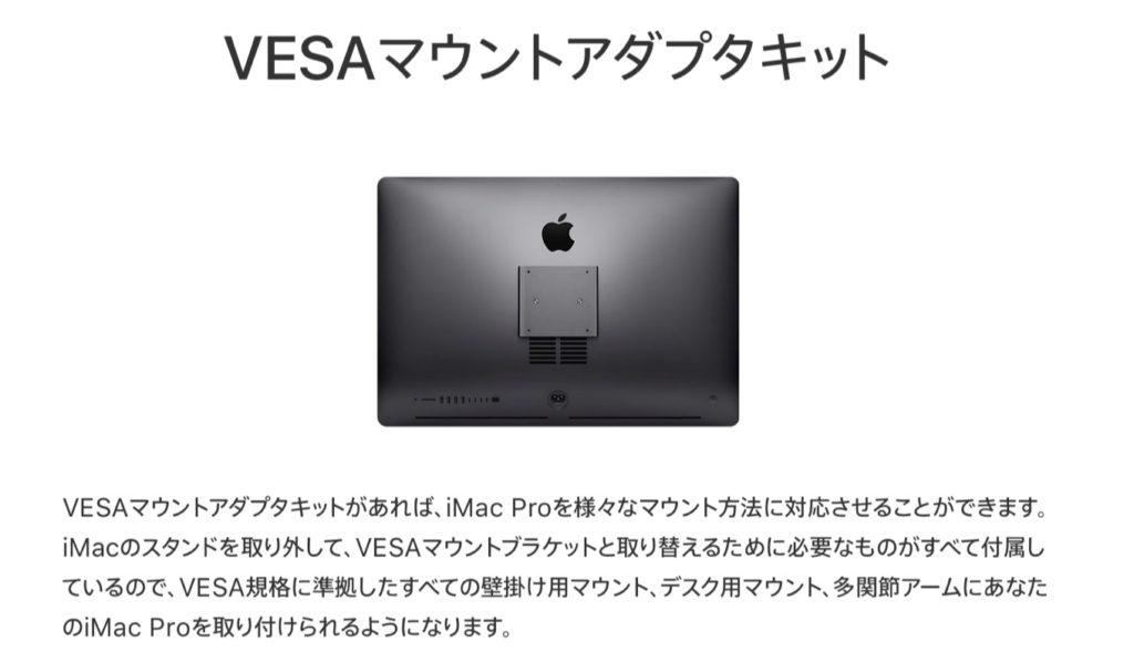 iMac ProのVESA Mount Adapter Kit