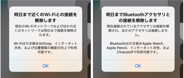iOS 11.2で表示されるようになったコントロール・センターのWi-Fi/Bluetooth警告。