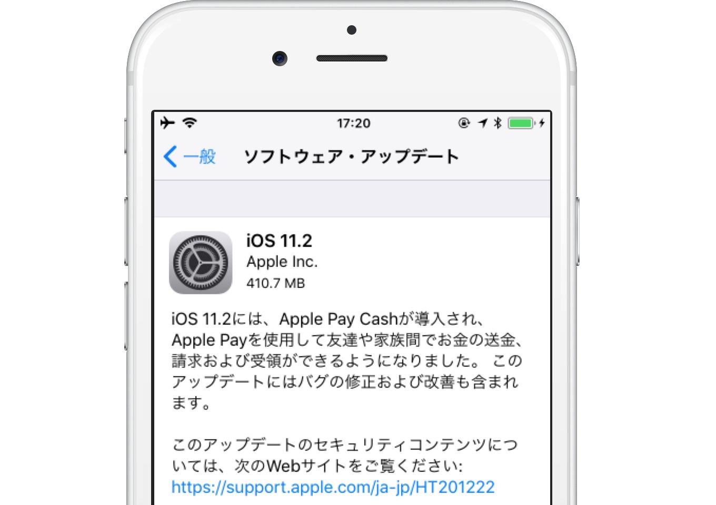 iOS 11.2がリリース。