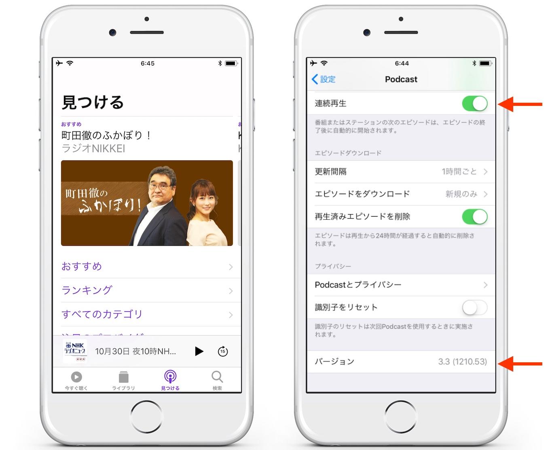 iOS 11.2のPodcastアプリに追加された連続再生機能