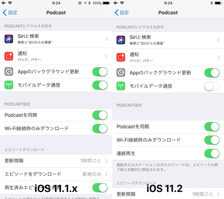 iOS 11.1とiOS 11.2のPodcastアプリ設定
