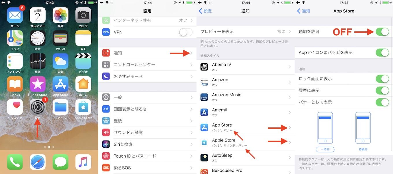iOS 11が予期せぬ再起動を繰り返す問題の対処法。