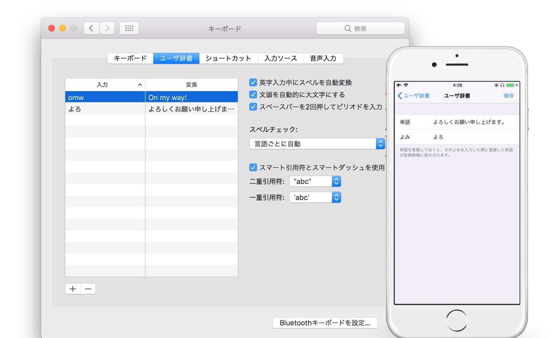 iOS 11とmacOS 10.13のユーザー辞書のiCloud同期