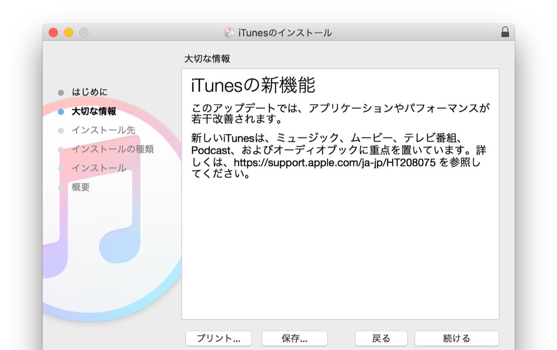 iTunes v12.7.2のリリースノート
